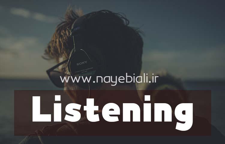 بخش دوم: Listening در آزمون تافل(مهارت شنیداری)
