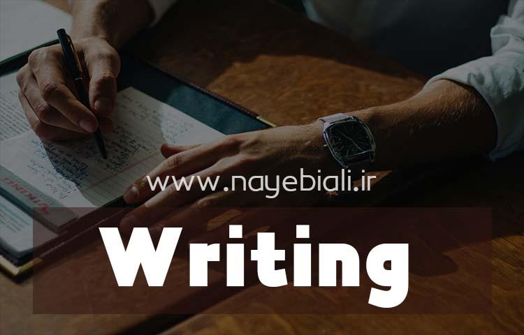 بخش چهارم: Writing در آزمون تافل(مهارت نوشتاری)