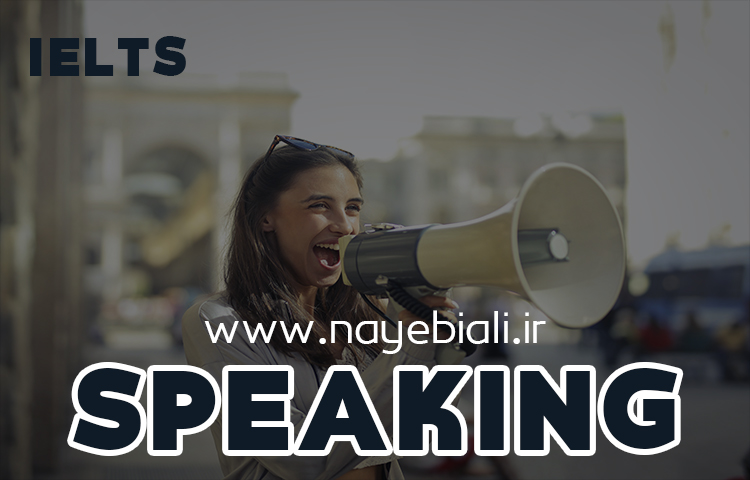 بخش چهارم: SPEAKING