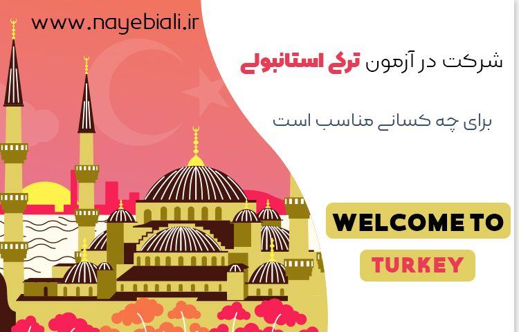 شرکت در آزمون تعیین سطح ترکی مناسب چه کسانی است؟