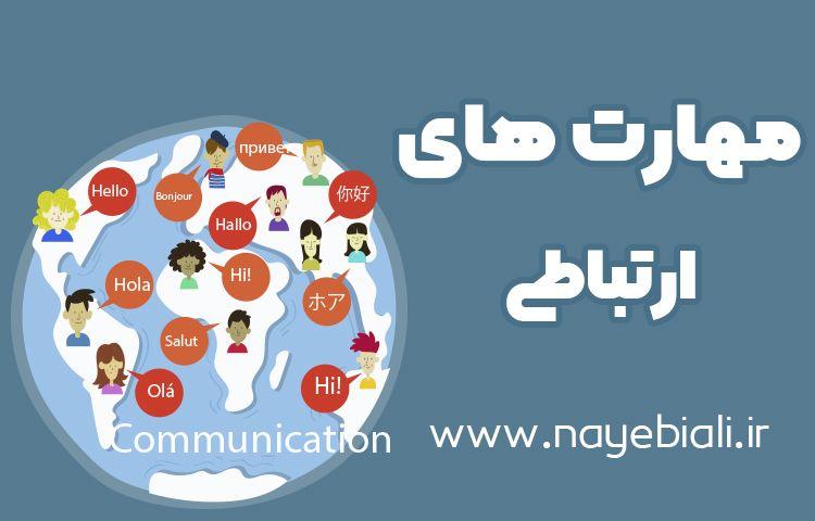 افزایش مهارتهای ارتباطی و درک فرهنگی کودک با آموزش آنلاین