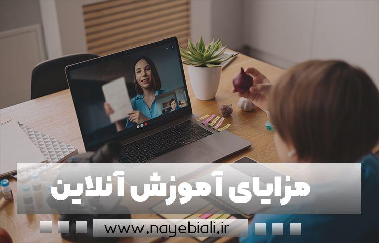 در آموزش آنلاین زبان انگلیسی هر آنچه که بخواهید را میآموزید