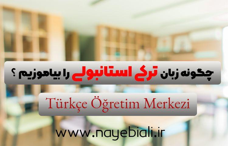 چگونه زبان ترکی را بیاموزیم؟!