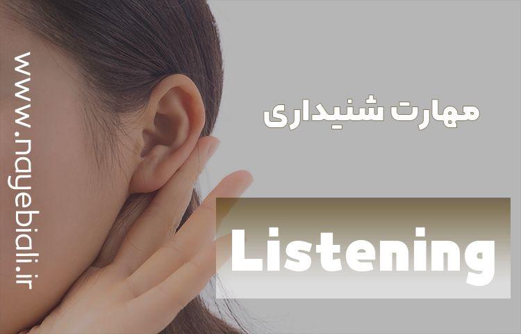 دورههای ویژه مهارت شنیداری (Listening)