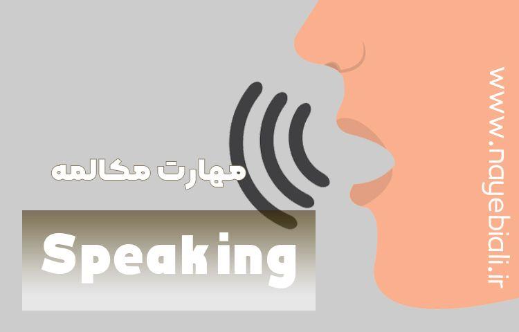 دورههای ویژه مهارت مکالمه (Speaking)