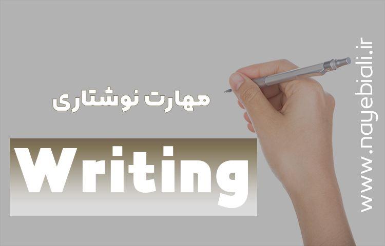 دورههای ویژه مهارت نوشتاری (Writing)